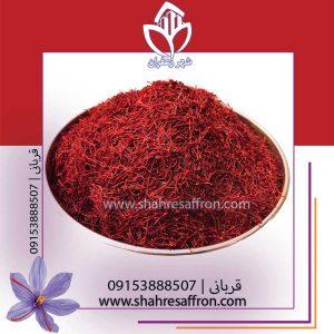 زعفران سرگل درجه یک صادراتی