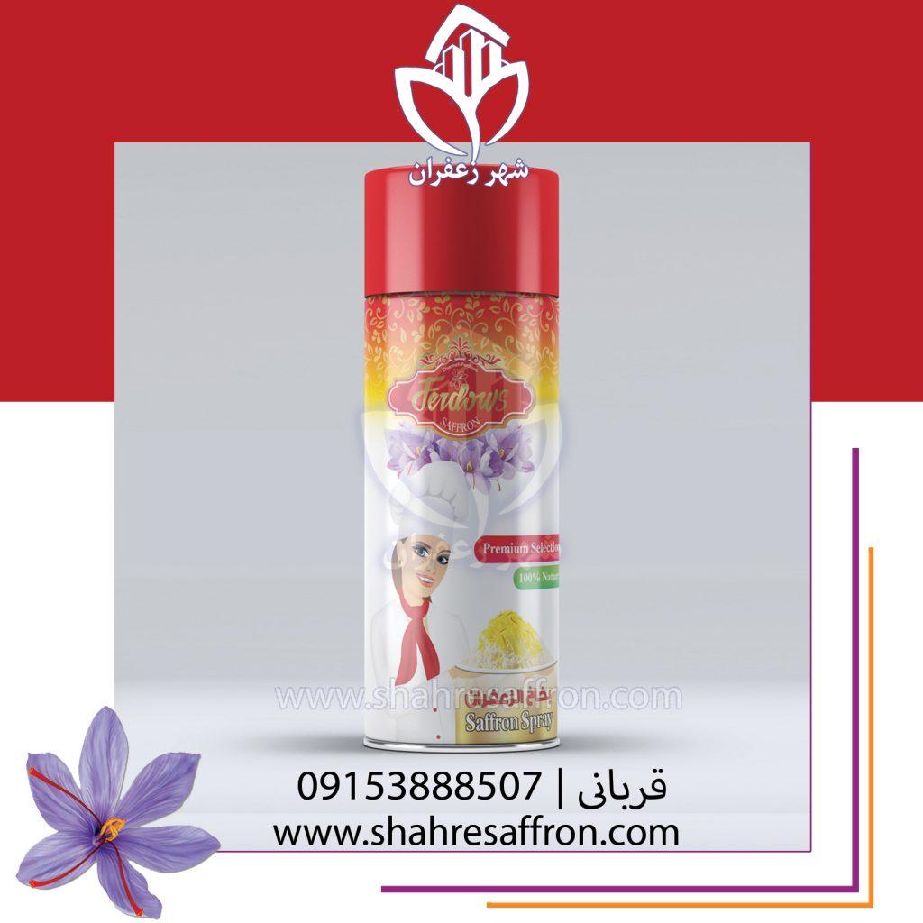 قیمت اسپری زعفران