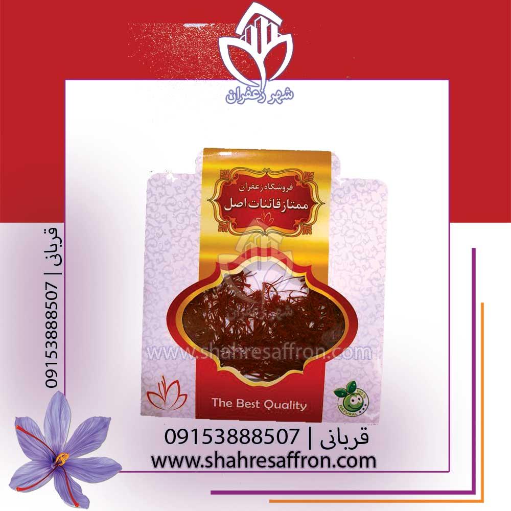 قیمت بسته بندی پاکتی زعفران