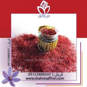 قیمت زعفران بسته بندی شده