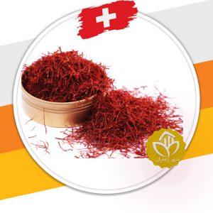 صادرات زعفران به سوئیس